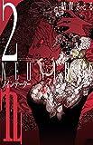 九~neunto¨te~ 2 (ボニータコミックス)