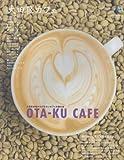 大田区カフェ―大田区全域から行きたいカフェを集大成 (Grafis Mook Cafe.mag)