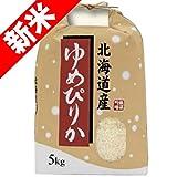 29年産 新米 北海道産 ゆめぴりか 5kg (白米精米(精米後約4.5kg))
