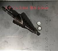 ブラックチタンステップドリル ステンレス用ステップドリル 3.0mmまで HSS-CO 六角軸 (4-22mm)