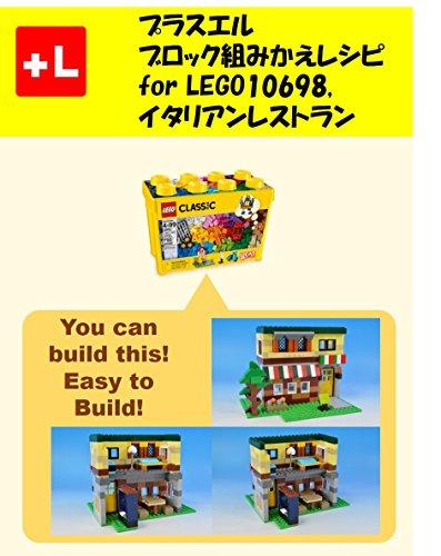 プラスエル ブロック組みかえレシピ  for LEGO 10698, イタリアンレストラン: You can build the Italian restaurant out of your own bricks!