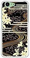 sslink SH-04H/SHV34/506SH/STAR WARS mobile AQUOS ZETA/AQUOS SERIE/AQUOS Xx3 ハードケース ca580-3 和柄 花柄 流水 スマホ ケース スマートフォン カバー カスタム ジャケット docomo au softbank 3キャリア対応