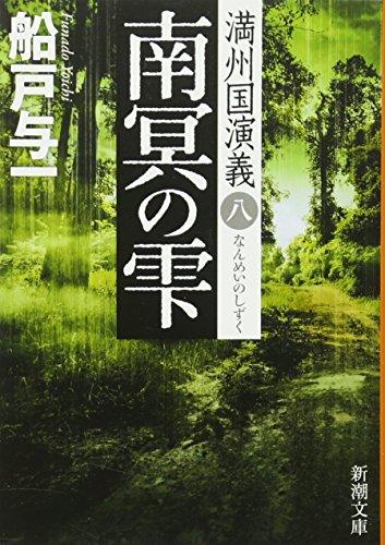 南冥の雫 満州国演義八 (新潮文庫)の詳細を見る