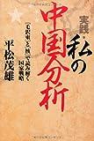実践・私の中国分析―「毛沢東」と「核」で読み解く国家戦略