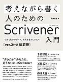 考えながら書く人のためのScrivener 入門[ver.3対応 改訂版] 小説・論文、レポート、長文を書きたい人へ