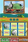 「きかんしゃトーマス DSではじめる知育学習」の関連画像