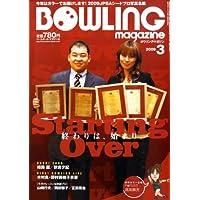 BOWLING magazine (ボウリング・マガジン) 2009年 03月号 [雑誌]