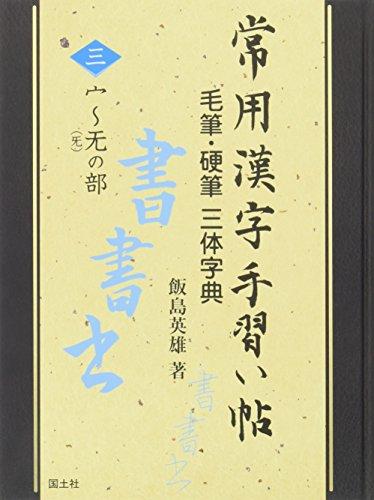 常用漢字手習い帖―毛筆・硬筆三体字典〈3〉宀~无(旡)の部の詳細を見る