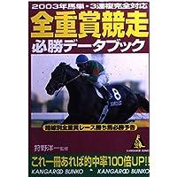 全重賞競走必勝データブック―2003年馬単・3連複完全対応 (カンガルー文庫)