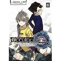 オカルティック・ナイン(3) (アフタヌーンコミックス)