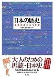 日本の歴史―歴史の流れをつかむ