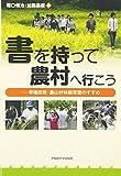 書を持って農村へ行こう―早稲田発・農山村体験実習のすすめ
