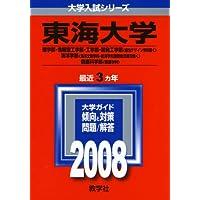 東海大学(理系-医学部を除く) (大学入試シリーズ 305)