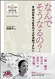 なんでそうなるの?―中国の若者は日本のここが理解できない (中国人の日本語作文コンクール受賞作品集)