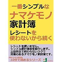 一番シンプルな、ナマケモノ家計簿。レシートを使わないから続く。 10分で読めるシリーズ