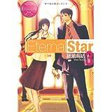 Eternal Star〈3〉 (エタニティブックス・赤)