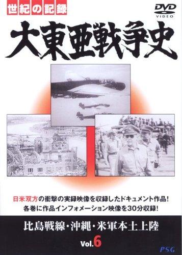 大東亜戦争史 Vol.6 [DVD]