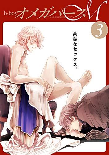 b-boyオメガバース Mercury vol.3 (eビーボーイコミックス)