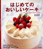 はじめてのおいしいケーキ (Sweet sweets series)