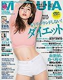 MAQUIA(マキア) 付録なし版 2019年 06 月号 (MAQUIA増刊)
