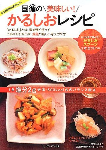 国循の美味しい! かるしおレシピ 0.1mlまで量れる! かるしおスプーン3本セットつきの詳細を見る
