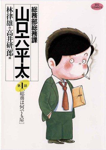 総務部総務課 山口六平太(1) (ビッグコミックス)