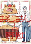 おじさんと野獣(1) (ウィングス・コミックス)