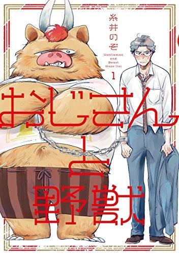 おじさんと野獣 (1) (ウィングス・コミックス)の詳細を見る