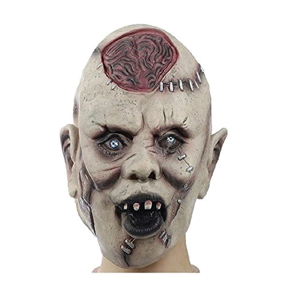苦味道路を作るプロセス震えるハロウィーンラテックスマスク、ホラーしかめっ面マスク、ラテックスヘッドギア、ブレインマスク