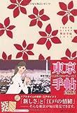 東京手帖2012