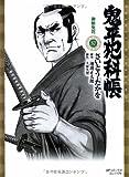 鬼平犯科帳 57 (SPコミックス)