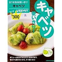 安うま食材使いきり! vol.4キャベツ    60162-31 (レタスクラブムック)