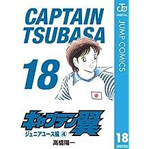 キャプテン翼 18 (ジャンプコミックスDIGITAL)