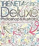 ネタ帳デラックス|Photoshop&Illustrator ストリートグラフィックス
