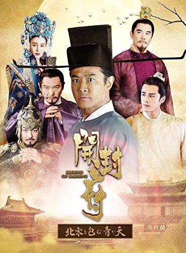 開封府~北宋を包む青い天~ DVD-BOX1