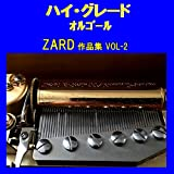 マイフレンド Originally Performed By ZARD (オルゴール)