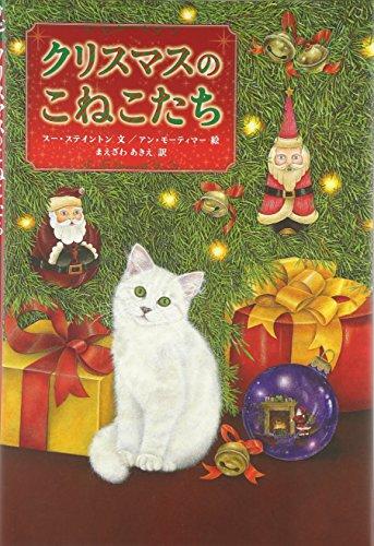 クリスマスのこねこたちの詳細を見る
