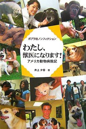 わたし、獣医になります!―アメリカ動物病院記 (ポプラ社ノンフィクション)の詳細を見る