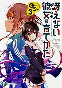 冴えない彼女の育てかた Girls Side3 (ファンタジア文庫)