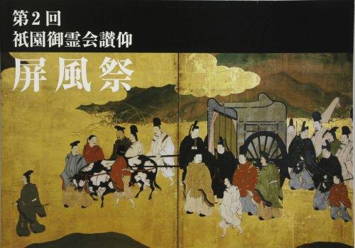 第2回祇園御霊讃仰 屏風祭