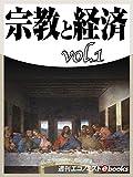 宗教と経済vol.1 (週刊エコノミストebooks)