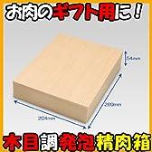 発泡精肉片木目箱 1.5kg用 12枚セット