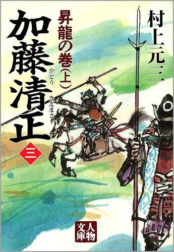 加藤清正〈3〉昇龍の巻(上) (人物文庫)