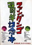 ファンダンゴ20周年記念本 (DVD+CD付)