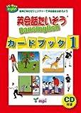 英会話たいそう カードブック 1 CD付 Dansinglish カードブック 1 CD付 (英会話たいそう Dansinglish)