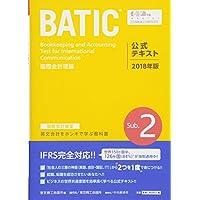 国際会計検定BATIC Subject2公式テキスト〈2018年版〉: 国際会計理論