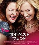 マイ・ベスト・フレンド [Blu-ray]