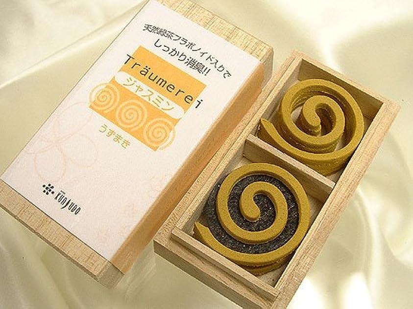 息苦しい変装山【薫寿堂のお香】トロイメライ ジャスミン コイル