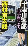 十津川警部 山手線の恋人 (講談社ノベルス)