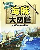 大航海時代の海賊たち